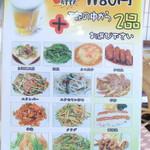 台湾料理 香林坊 - お得なビールセット