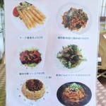 台湾料理 香林坊 - スペシャルメニュー