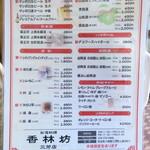 台湾料理 香林坊 - ドリンクメニュー