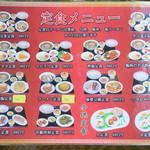 台湾料理 香林坊 - 定食メニュー