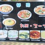 台湾料理 香林坊 - 麺類