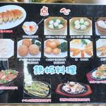 台湾料理 香林坊 - 点心