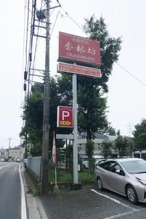 台湾料理 香林坊 - 巨大な看板