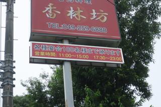 台湾料理 香林坊 - 営業時間等