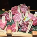 焼肉 金タレ - 和牛一頭10種盛りと言うヤツを頼む