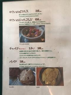 nandi - メニュー(その他)