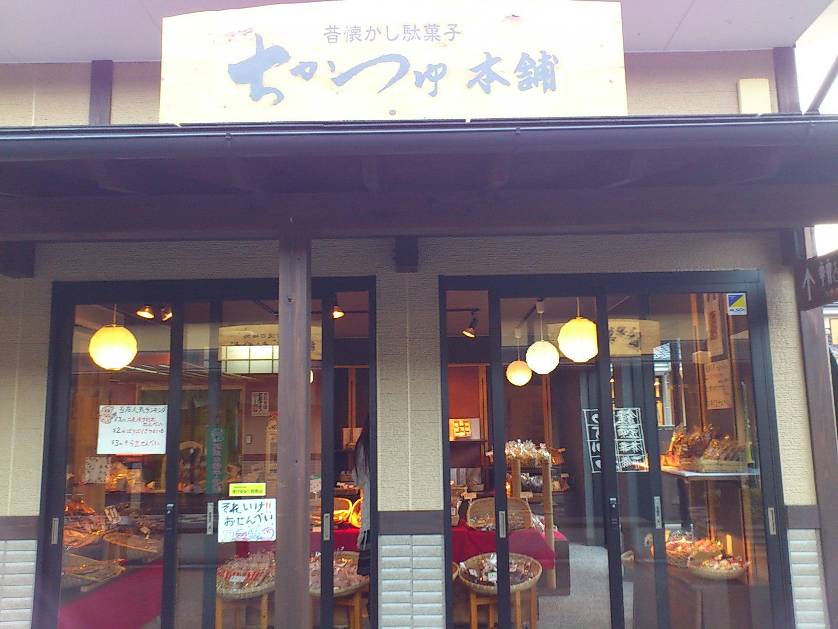 駄菓子屋 ちかつゆ本舗