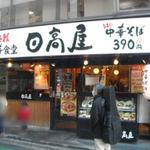 日高屋 - 浦和駅東口