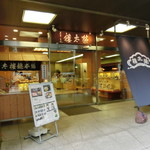 榮太樓總本鋪 喫茶室 雪月花 - 入口