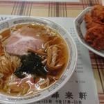 峰来軒 - 料理写真:ラーメンと唐揚げ単品
