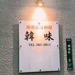 韓味 - なんか福岡の韓国料理店捜索したいww