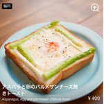 猿田彦珈琲 - 仙川店限定トーストは10時から販売
