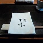 祇園 さゝ木 -