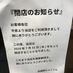 焼肉×ホルモン 武蔵関 ひゃくてん - その他写真: