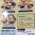 イエティカフェ - 平日ランチ(選べるカレー)