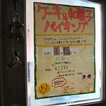 ひょうたん村 - 2012年1月ケーキバイキングの店内告知(レポートは食べ放題日記にて)