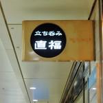 直福 - 看板