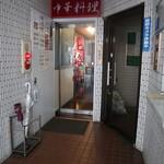中華料理 上海亭 - お店の入口