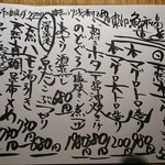 居酒屋 次郎長 - ある日の『日替わりおススめ』メニュー