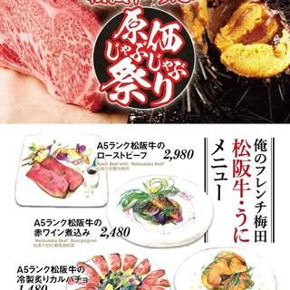 松阪牛&ウニの原価じゃぶじゃぶ祭り
