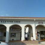 シルキーウェイ あわの里 - JR加古川線「粟生駅」と隣接しています。