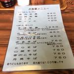 112091005 - お食事メニュー