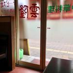 雲隆 - 店内からの眺め