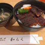 和らく - 料理写真:うな丼1200円  ※器は持ち込みで盛り付けていただきテイクアウトしてます。和らくさんありがとうございました!!