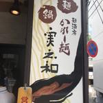 麺酒房 実之和 -