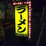 麺屋ふくちぁん - 看板にはにんにくの文字が(笑)