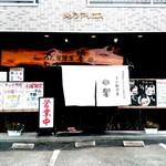 九州麺酒房 響 - メイン写真:
