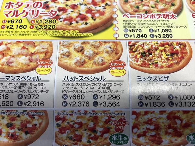 ハット メニュー ロイヤル ピザ