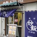 chinese dining KIICHI - 外観