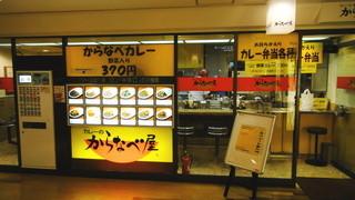 からなべ屋 浜松町店 - 外観