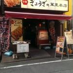中華食堂 萬里 - 入りやすい入り口。20141109