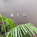 観音屋 - 元町商店街の一角。スタイリッシュなお店構え( ^ω^ )