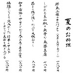 夏のお料理 1ページ目(2019年7月中旬~9月上旬)