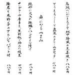 夏のお料理 2ページ目(2019年7月中旬~9月上旬)