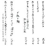 夏のお料理 4ページ目(2019年7月中旬~9月上旬)
