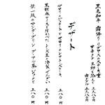 夏のお料理 5ページ目(2019年7月中旬~9月上旬)