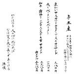 夏のお料理 6ページ目(2019年7月中旬~9月上旬)