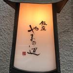 銀座 やまの辺 江戸中華 -
