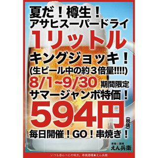 呑兵衛必見!!1リットルキングジョッキ⇒破格の【594円】