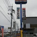 松屋 - 松屋 福山東店 看板 (2019.07.22)