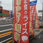 松屋 - 定食のライス おかわり無料(2019.07.22)