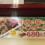 松屋 - 牛肉と筍のオイスター炒め(2019.07.22)