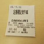 松屋 - 食券<半券>(2019.07.22)