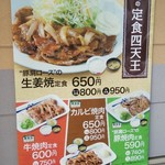 松屋 - 松屋の定食四天王(2019.07.22)