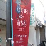 まごころ 手と手 - 平 清盛イベント 神戸市にて開催中!