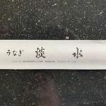 うなぎ 淡水 - 箸袋
